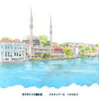 イスタンブール 世界わがスケッチの旅