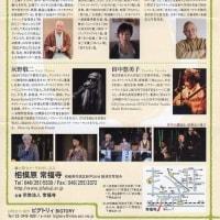 4月8日(土)今年も相模原常福寺で「常福寺ライブ」