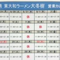 東大和ラーメン大冬樹 連休のお知らせ!