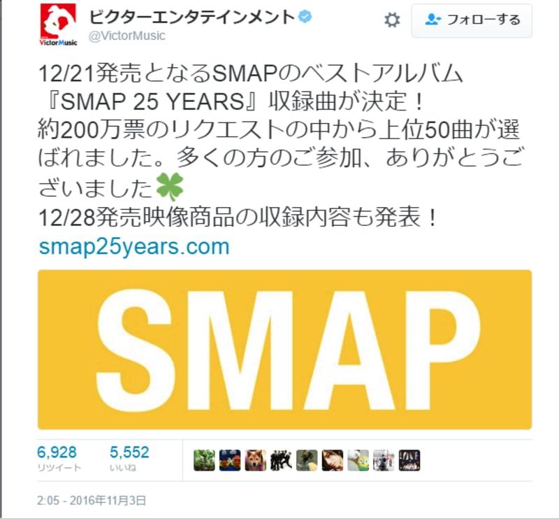 ファンが投票した「SMAP25YEARS」メンバーも気に入ってくれてるといいなぁ(・∀・)♪