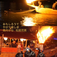 ぎふ長良川鵜飼撮影会