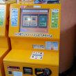 ジグソーパズル製作自販機1枚400円、石原裕次郎記念館に設置中!