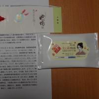 平成28年9月30日、島根県 吉賀町役場より配達証明の書類が到着し・・・・