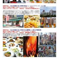 「中華街・横浜散策と食事(ランチ)を楽しむ」 PART8詳細 4月から募集