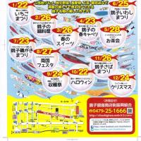 銚子軽トラ市