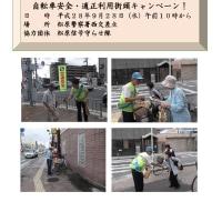 松原市で自転車の安全・適正利用街頭キャンペーン!