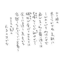 「あっぱれカラス君」 (4)