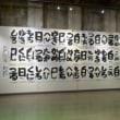 第70回道北書初展