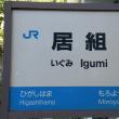 居組(兵庫県)いぐみ
