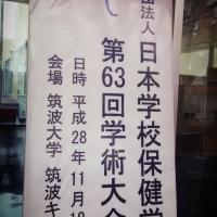 筑波へGO!!!~研究の秋 前編~