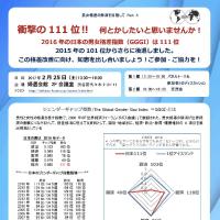 2016年の日本の男女格差指数は「111位」(2016年)、2015年よりさらに後退…。2月25日にトークイベントがあります!