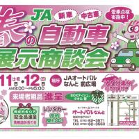 春の自動車展示商談会を開催します。