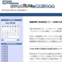神奈川中央会ブログに真のイノベーション原稿掲載!