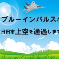 【ブルーインパルスが日田市上空を通過します】