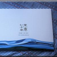 小樽市展創立70周年記念誌