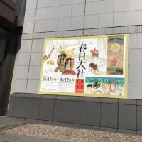 春日大社千年の至宝展@東京国立博物館