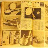 ミュージアム巡り 写真週報 代用品工業振興展覧会
