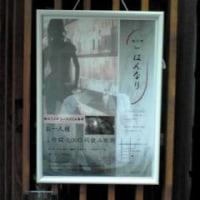 街で見かけたポスター