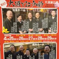 大須で江戸噺  2017
