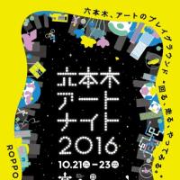 ROPPONGI ART NIGTHT 2016 ☆