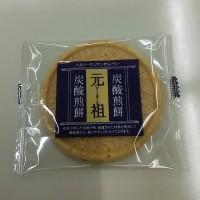 元祖炭酸煎餅
