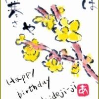 95歳のHappy Birthday