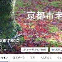 京都市老健協議会