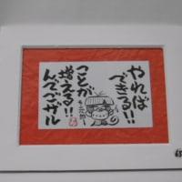 旅猿モン次郎のつぶやき 61~70