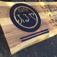 cafeふるや 4月29日午前11時オープン!!