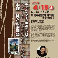 広島平和記念資料館で中筋さんが(チェルノブイリと福島の現状報告)4月15日土曜日!