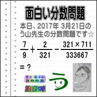 [う山雄一先生の分数][2017年3月21日]算数・数学天才問題【分数479問目】