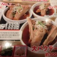 「マレーシアの肉骨茶」を東京十条銀座商店街で喰らう、これ如何に。「新峰バクテー」に酷似で美味しい。