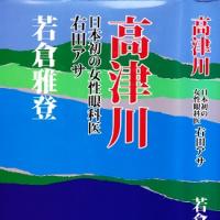 若倉雅登著『高津川』2012年青志社刊