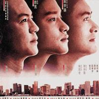 チョウ・ユンファ映画ポスター展