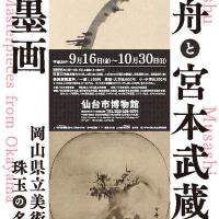 雪舟と宮本武蔵と水墨画展