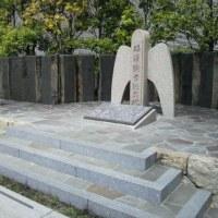 『浪速史跡めぐり』福沢諭吉誕生の地・ 堂島川に架かる玉江橋の北詰めに、福沢諭吉の誕生地の碑が建つ