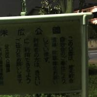 【足立4丁目 末広公園】