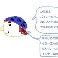 バンダナ帽子は〇〇を救う
