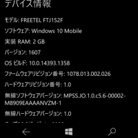 Windows 10 Mobile (10.0.14393.1358)