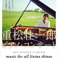 生きとし生けるものすべてに向けた音〜重松壮一郎 森のピアノコンサート 2017年3月12日(日)【お客様主催イベント】