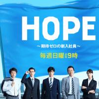 夏ドラマを総括する!最終回は、「グ・ラ・メ」と「HOPE 〜期待ゼロの新入社員〜」