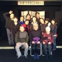 第一回・京都うずまさ人形劇フェスティバル! ②