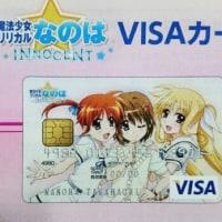 クレジットカードが届きました!