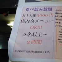 まんぷく食堂 食べ放題飲み放題 3000円