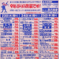 9年ぶりの改装★今週の特売チラシ