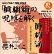 【DHC】6/20(火) 百田尚樹・櫻井よしこ・居島一平【虎ノ門ニュース】