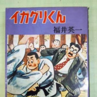 熱血柔道漫画「イガグリくん」から、怪獣?柔道日本♪