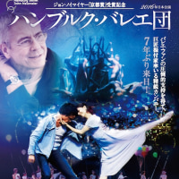 ハンブルグ・バレエ団『真夏の夜の夢』