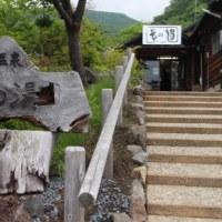 那須温泉元湯「鹿の湯」に立ち寄り入浴しました