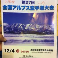 第27回全国アルプス杯空手道選手権大会
